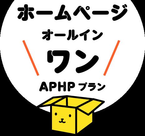 ホームページ・オール・イン・ワン APHPプラン