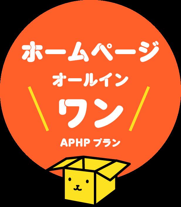 ホームページ オール・イン・ワン APHPプラン