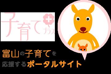 子育てプラス | 富山の子育てを 応援するポータルサイト