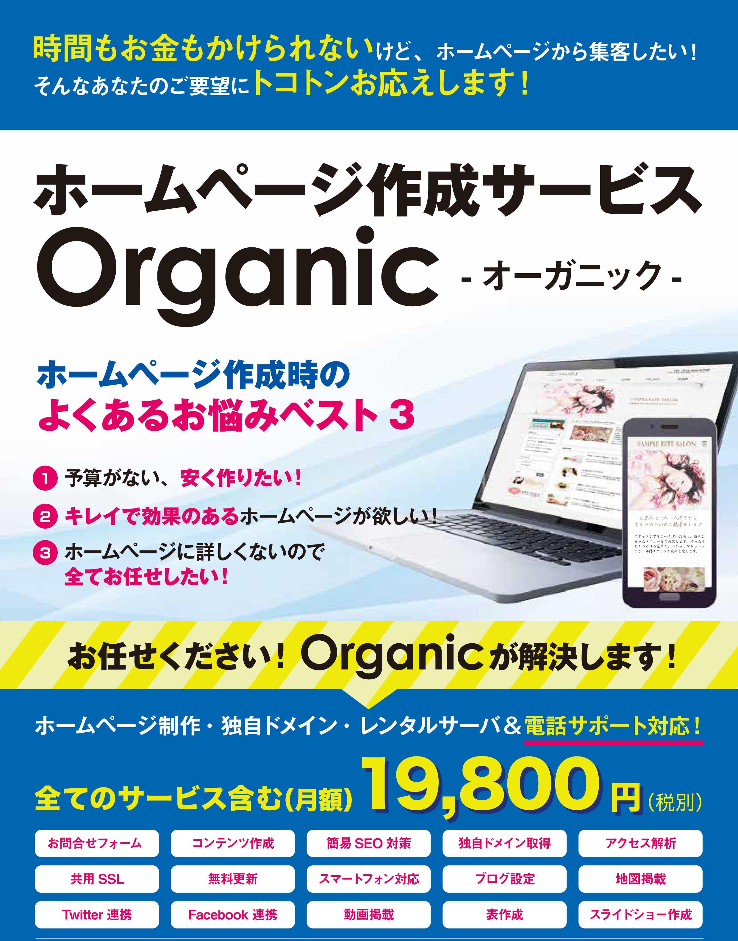 ORGANI オーガニック ホームページ制作