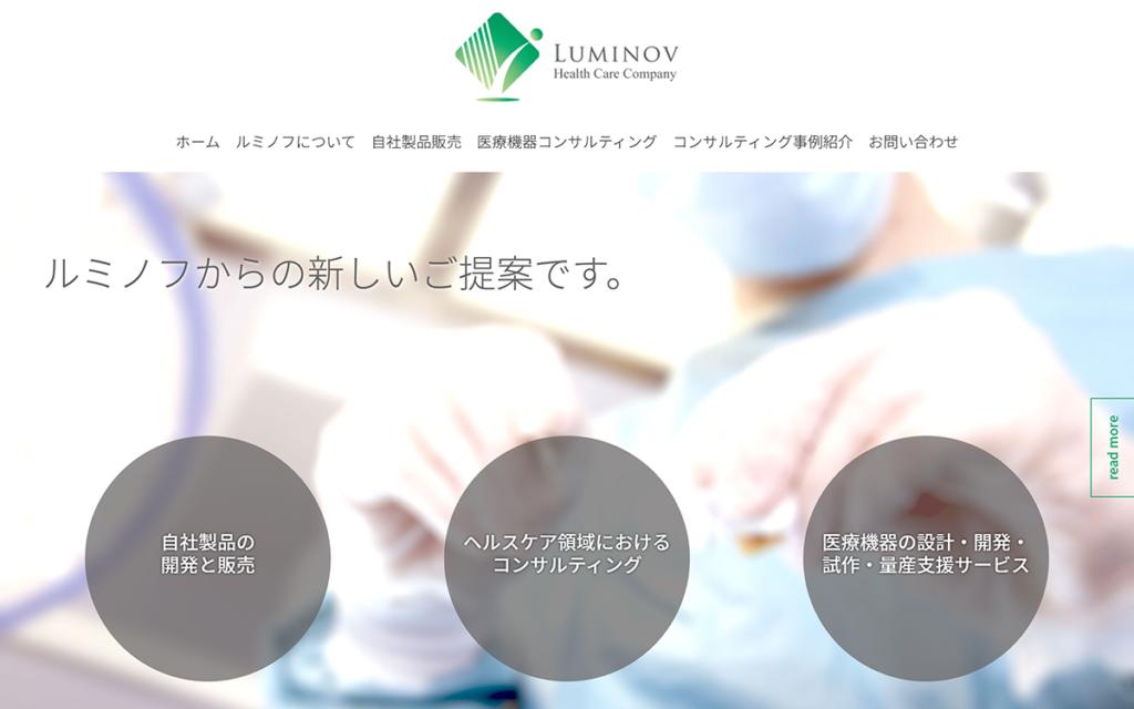 ルミノフ株式会社 Luminov inc. – オリジナル医療機器の開発と販売