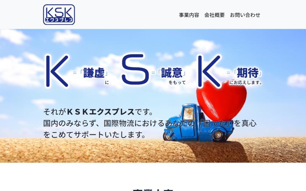 KSKエクスプレス株式会社