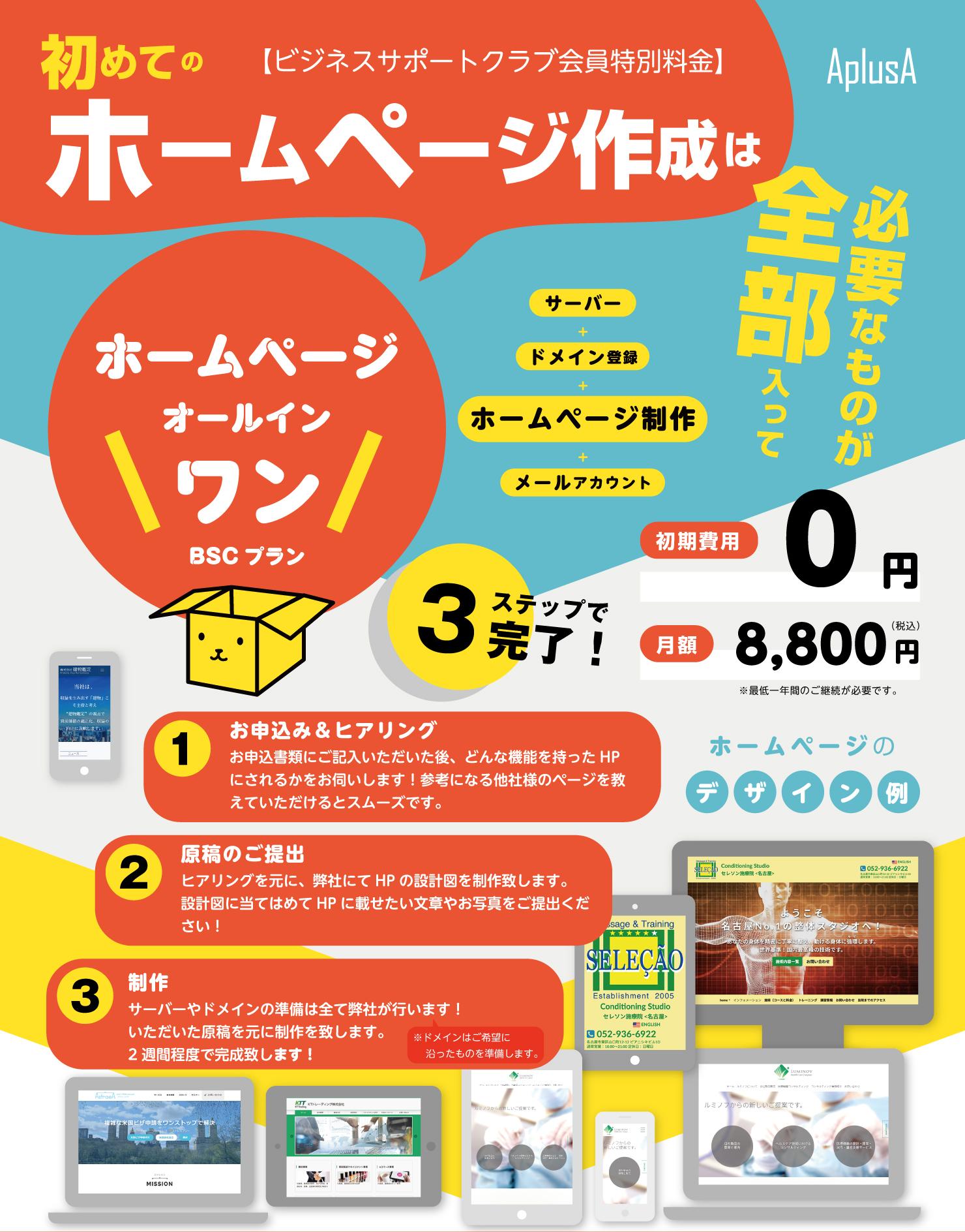 【ビジネスサポートクラブ会員特別料金】BSCホームページ制作 月額8,800円